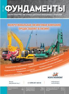 Журнал_Фундаменты_2-2020_Обложка