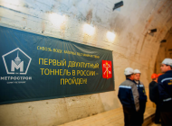 dvypytnyi-tunnel-russia