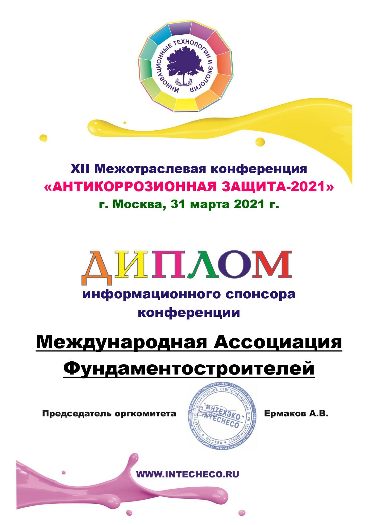 диплом АНТИКОРРОЗИОННАЯ ЗАЩИТА 2021_page-0001
