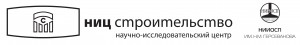 лого с институтами ниц строительст